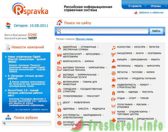 RSPRAVKA - a reliable companion in your business